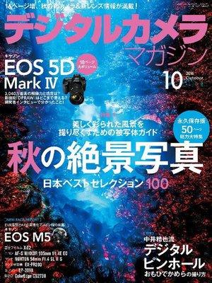cover image of デジタルカメラマガジン: 2016年10月号
