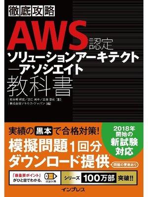 cover image of 徹底攻略 AWS認定 ソリューションアーキテクト – アソシエイト教科書: 本編