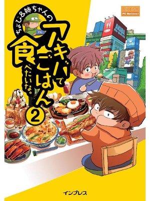 cover image of ちょび&姉ちゃんの『アキバでごはん食べたいな。』2: 本編