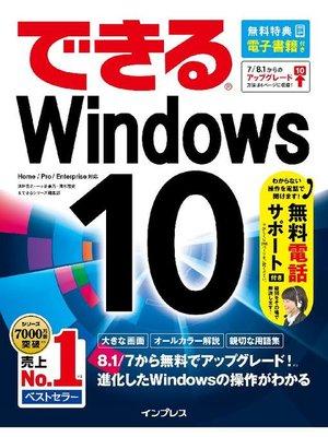 cover image of できるWindows 10
