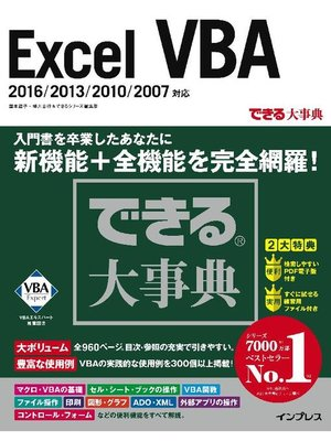 cover image of できる大事典ExcelVBA2016/2013/2010/2007対応: 本編