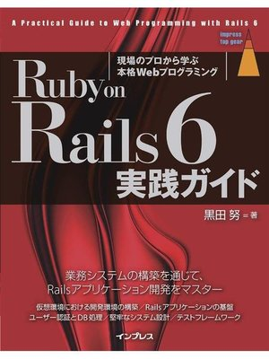 cover image of Ruby on Rails 6 実践ガイド: 本編