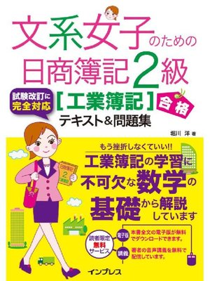 cover image of 文系女子のための日商簿記2級[工業簿記]合格テキスト&問題集