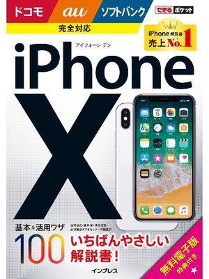 cover image of できるポケット iPhone X 基本&活用ワザ100 ドコモ/au/ソフトバンク完全対応: 本編