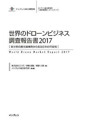 cover image of 世界のドローンビジネス調査報告書2017: 本編