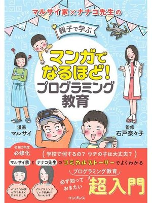 cover image of マンガでなるほど! 親子で学ぶ プログラミング教育: 本編
