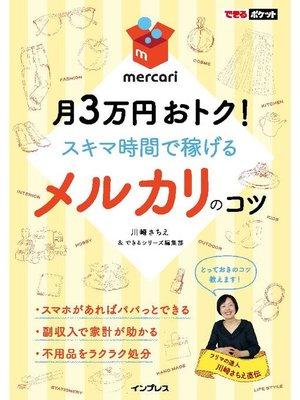 cover image of できるポケットメルカリのコツ 月3万円おトク!  スキマ時間で稼げる: 本編