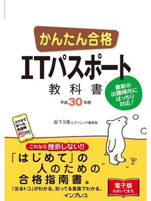cover image of かんたん合格 ITパスポート教科書 平成30年度: 本編