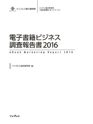 cover image of 電子書籍ビジネス調査報告書2016: 本編