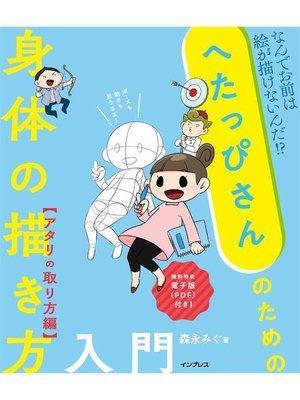cover image of へたっぴさんのための身体の描き方入門 アタリの取り方編: 本編