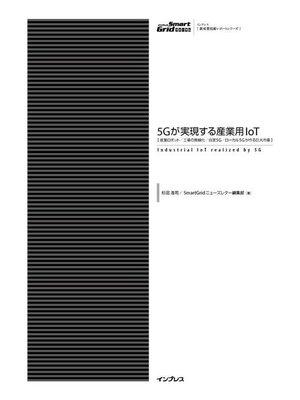 cover image of 5Gが実現する産業用IoT [産業ロボット/工場の無線化/自営5G/ローカル5Gが作る巨大市場]: 本編