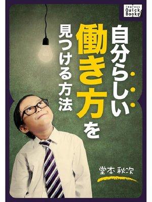 cover image of 自分らしい働き方を見つける方法