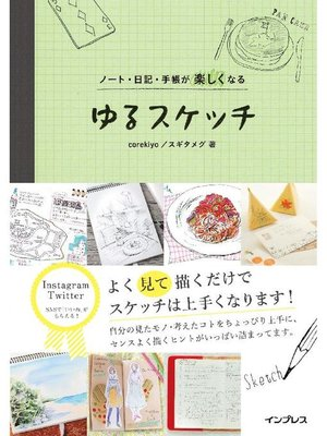 cover image of ノート・日記・手帳が楽しくなる ゆるスケッチ: 本編