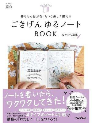 cover image of 暮らしと自分を、もっと楽しく整える ごきげん ゆるノートBOOK: 本編
