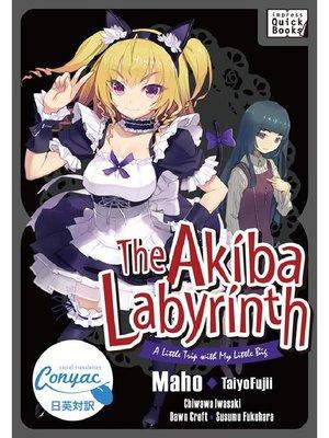 cover image of 【英日対訳版】アキバ迷宮~小さな先輩と小旅行~ /The Akiba Labyrinth