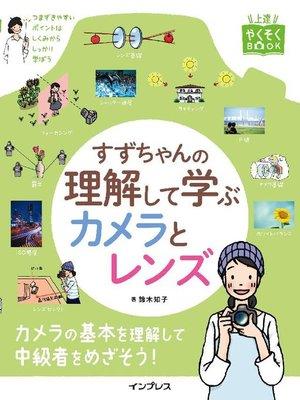 cover image of すずちゃんの理解して学ぶカメラとレンズ: 本編