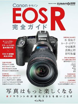 cover image of キヤノン EOS R 完全ガイド: 本編