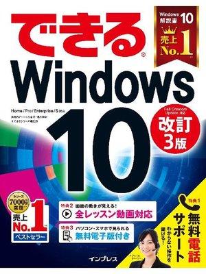 cover image of できるWindows 10 改訂3版: 本編