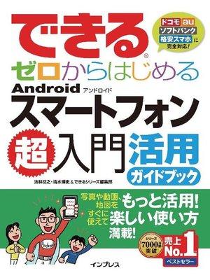 cover image of できるゼロからはじめるAndroidスマートフォン超入門 活用ガイドブック: 本編