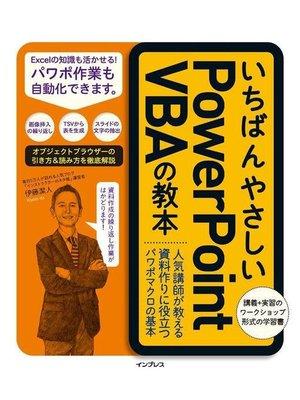 cover image of いちばんやさしいPowerPoint VBAの教本 人気講師が教える資料作りに役立つパワポマクロの基本: 本編