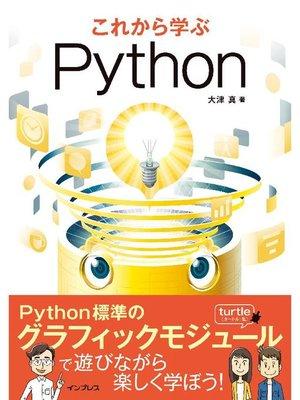 cover image of これから学ぶPython: 本編