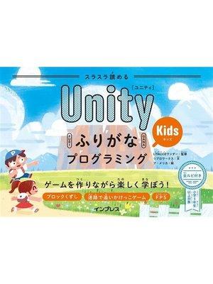 cover image of スラスラ読める UnityふりがなKidsプログラミング ゲームを作りながら楽しく学ぼう!: 本編