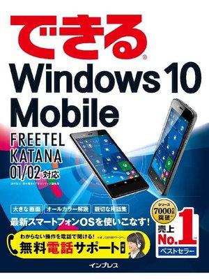 cover image of できるWindows 10 Mobile FREETEL KATANA 01/02対応: 本編