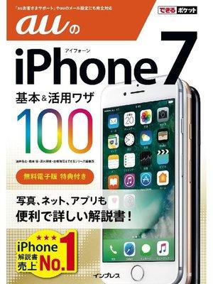 cover image of できるポケット auのiPhone 7 基本&活用ワザ 100: 本編