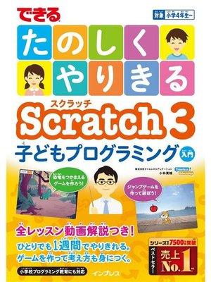 cover image of できるたのしくやりきるScratch3子どもプログラミング入門: 本編