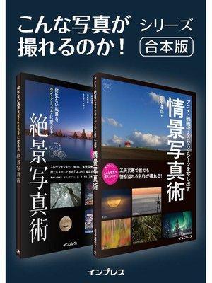 cover image of 【合本】何気ない風景をダイナミックに変える絶景写真術+アニメ・映画のようなワンシーンを写し出す情景写真術