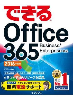 cover image of できるOffice 365 Business/Enterprise対応 2016年度版