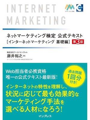cover image of ネットマーケティング検定公式テキストインターネットマーケティング 基礎編 第3版: 本編