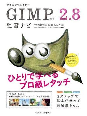cover image of できるクリエイター GIMP 2.8独習ナビ Windows&Mac OS X対応