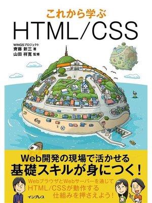 cover image of これから学ぶHTML/CSS: 本編