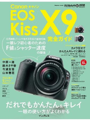 cover image of キヤノン EOS Kiss X9完全ガイド: 本編