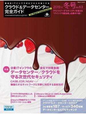 cover image of クラウド&データセンター完全ガイド 2019年冬号: 本編