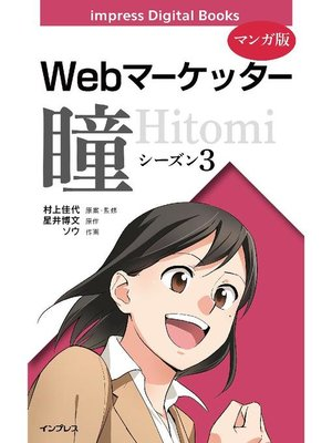 cover image of 【マンガ版】Webマーケッター瞳: シーズン3