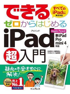 cover image of できるゼロからはじめるiPad超入門 Apple Pencil&新iPad/Pro/mini 4対応: 本編