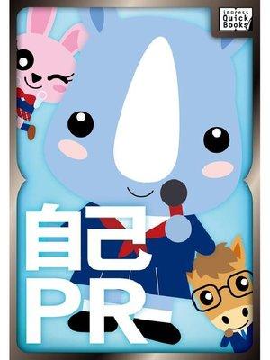 cover image of 「自己PR」で「自分アピール」しちゃダメなんだ!
