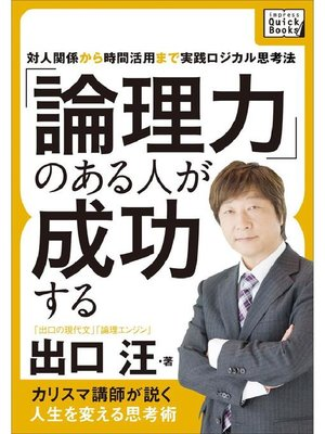 cover image of 「論理力」のある人が成功する 対人関係から時間活用まで、実践ロジカル思考法
