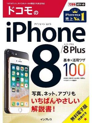 cover image of できるポケット ドコモのiPhone 8/8 Plus 基本&活用ワザ100: 本編