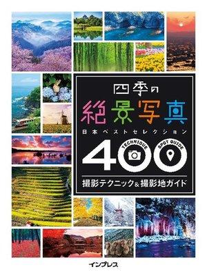 cover image of 四季の絶景写真 撮影テクニック&撮影地ガイド ─日本ベストセレクション400─: 本編