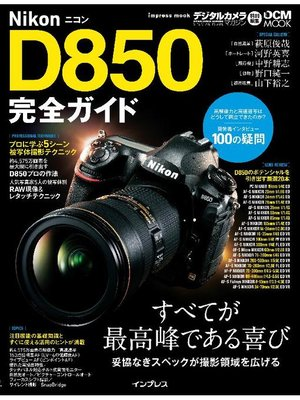 cover image of ニコンD850完全ガイド: 本編