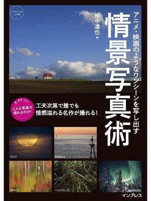 cover image of アニメ・映画のようなワンシーンを写し出す 情景写真術: 本編