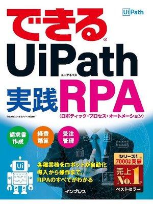 cover image of できるUiPath 実践RPA: 本編