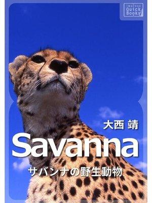 cover image of Savanna ~サバンナの野生動物~
