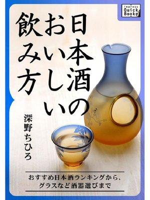 cover image of 日本酒のおいしい飲み方 おすすめ日本酒ランキングから、グラスなど酒器選びまで