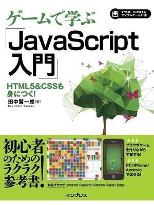 cover image of ゲームで学ぶJavaScript入門 HTML5&CSSも身につく!
