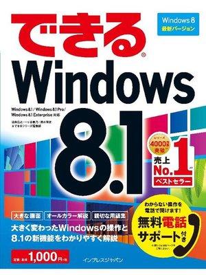 cover image of できるWindows 8.1