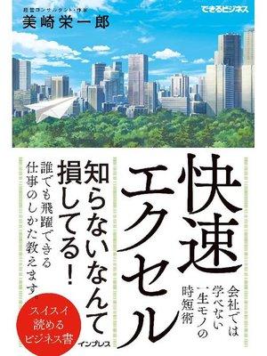 cover image of 快速エクセル 会社では学べない一生モノの時短術: 本編